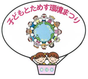 地域情報「子どもとためす環境まつり」11月2日に開催します!